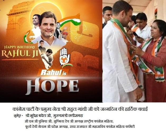 Rahul Gandhi Ji Birthday 19 June